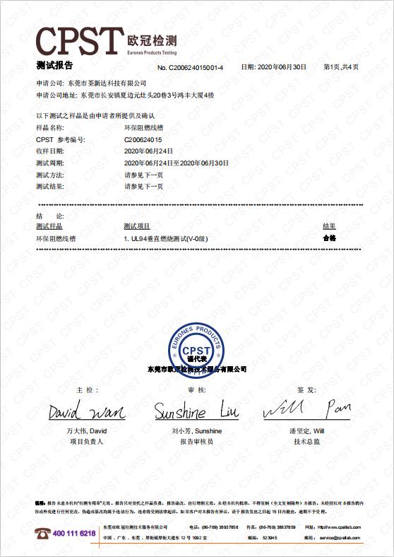 深圳环保线槽厂家,深圳环保线槽直销